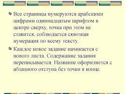 Оформление отчета по производственной практике Основы управления  4