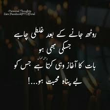 Wahhhh Hearttouching Deep Thoughts Urdu Poetry Romantic Urdu