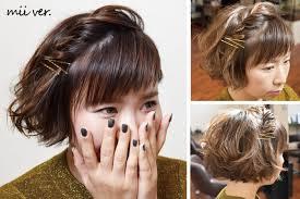 ねじり前髪ショートボブのやり方美容師が教える3分ヘアアレンジ