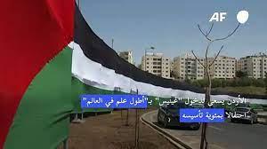 """الأردن يسعى لدخول """"غينيس"""" بـ""""أطول علم في العالم"""" احتفالا بمئوية تأسيسه -  Vidéo Dailymotion"""