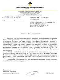Справка о внедрении результатов диссертационного исследования d  Справка о внедрении результатов диссертационного исследования