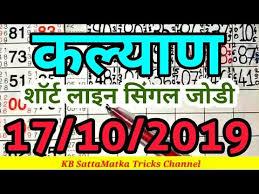 kalyan chart 2010 to 2017 videos matching kalyan chart revolvy