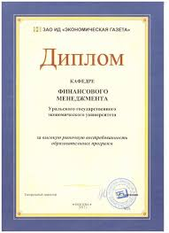 Кафедра финансового менеджмента УрГЭУ Кафедра финансового   5767 Диплом Рыночная востребованность
