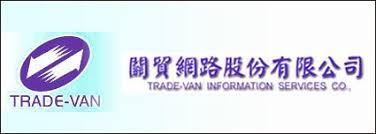 「關貿網路」的圖片搜尋結果