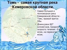 Реферат по математике на тему Течение реки математика прочее Томь самая крупная река Кемеровской области
