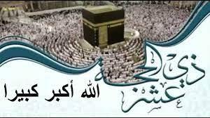 تكبيرات العيد | عيد الاضحى 2019 - 1440 - YouTube