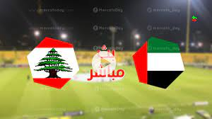بث مباشر الامارات ولبنان في تصفيات كأس العالم 2022 رابط يلا شوت - ميركاتو  داي