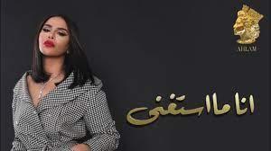 جديد احلام ( انا ما استغني ) 2019 Ahlam NEW .. Ana Ma Asta'3ni - YouTube