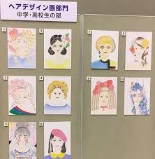 美容甲子園ヘアデザイン画部門で優秀賞を受賞しました 英風女子