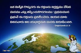 Hd Telugu Bible Quotes Daily Motivational Quotes
