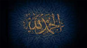 Islam Wallpaper Hd posted by ...
