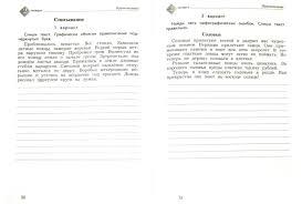 из для Русский язык класс Тетрадь для контрольных работ  3 класс Тетрадь для контрольных работ