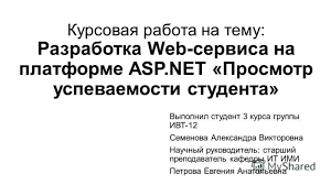 Презентация на тему Курсовая работа на тему Разработка web  1 Курсовая
