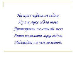 Презентация по истории и культуре Башкортостана на тему quot  На коне чудесном седло Ну а к луке седла того Приторочен алмазный меч Лита
