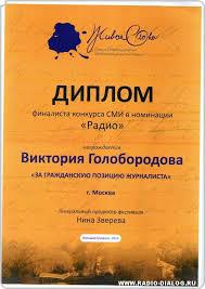 Специальный диплом За гражданскую позицию журналиста  Специальный диплом За гражданскую позицию журналиста достижения интернет радио ДИАЛОГ