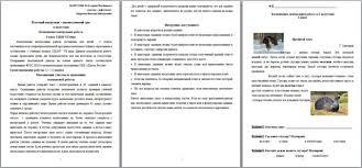 контрольная работа за полугодие класс С К О vii вида  Комплексная контрольная работа за 1 полугодие 3 класс С К О vii вида