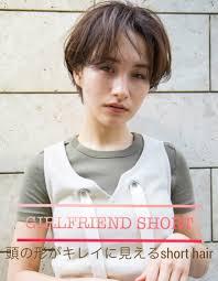 ガールフレンドショート Hr501 ヘアカタログ髪型ヘアスタイル