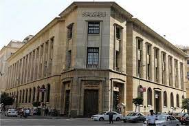 لأصحاب الحسابات الراكدة.. البنك المركزي يعلن عن قواعد مصرفية جديدة - كورة  في العارضة