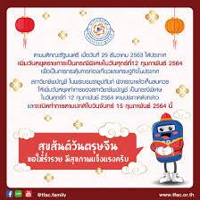 ประกาศวันหยุดราชการเป็นกรณีพิเศษในวันศุกร์ที่12 กุมภาพันธ์ 2564  เพื่อเป็นการกระตุ้นการท่องเที่ยวและเศรษฐกิจในประเทศ | สภาวิชาชีพบัญชี  ในพระบรมราชูปถัมภ์ (สำนักงานใหญ่)