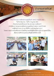 กิจกรรมประจำวันที่ 4 กรกฎาคม 2563 – DEPARTMENT OF CORRECTIONS