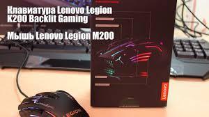 <b>Клавиатура и мышь Lenovo</b> Legion - YouTube