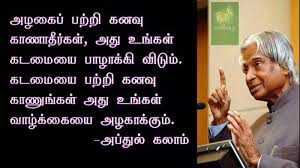 Beautiful Quotes With Images In Tamil Best of NICE QUOTES WISDOM THOUGHTS Tamil