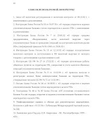 Валютные операции коммерческих банков РФ диплом по банковскому  Это только предварительный просмотр