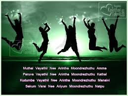 best friendship tamil kavithaigal messages sms images photos in english for share with friends
