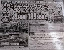 沖縄デラックス 5日間 新聞掲載された国内超お得旅行情報