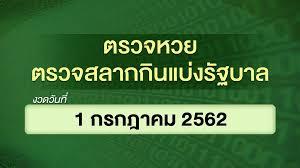 ตรวจหวย ตรวจสลากกินแบ่งรัฐบาล งวดวันที่ 1 กรกฎาคม 2562