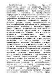 Кибернетика искусство управления наука об управлении docsity  Кибернетика искусство управления наука об управлении