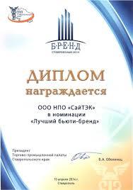 Награды Диплом Лучший бьюти бренд Бренд Ставрополья 2014