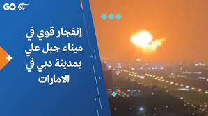 إنفجار قوي في ميناء جبل علي بمدينة دبي