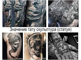 значение тату скульптура статуя Home значение татуировок