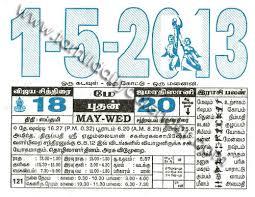 Monthly Calendar 2013