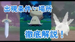 ポケモン 剣 盾 サニーゴ