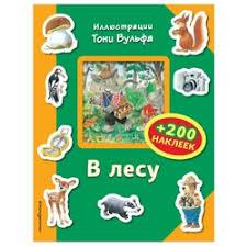 Книжки с <b>наклейками ЭКСМО</b> — купить на Яндекс.Маркете