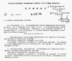 Отчет о прохождении ознакомительной учебной практики в отделе  И стория современного таможенного дела на Могилевщине начинается в октябре 1990 года когда приказом главного управления Государственного таможенного