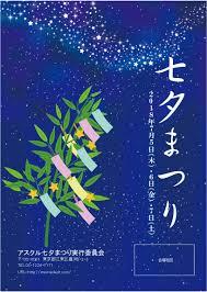 七夕まつりの無料チラシテンプレート パワポンbyアスクル