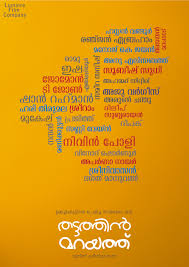 wedding invitation cards in malayalam wordin ~ yaseen Muslim Malayalam Wedding Cards wedding invitation wording malayalam crew card03 01 malayalam muslim wedding invitation cards