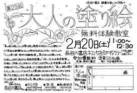 2月20日土第23回 大人の塗り絵体験教室 茅ヶ崎の本屋さん 長谷川書店
