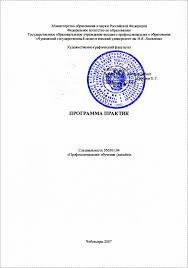 Практика дизайнера Пример для ЧВГПУ отчета по дизайнерской практике Программа дизайнерских практик в ЧГПУ Яковлева