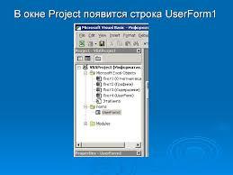 Курсовая работа по информатике Создание userform Калькулятор  5
