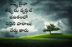 Friendship Betrayed Status In Telugu