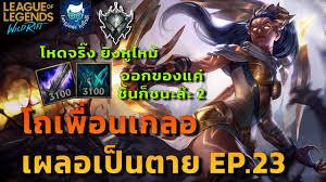 lol wild rift vayne โถเพื่อนเกลอ EP.23 | lol mobile | League of Legends: Wild  Rift ไทย - YouTube