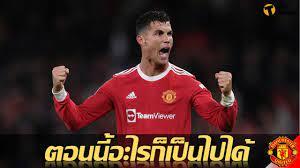 โรนัลโด้ เปิดใจหลังยิงประตูพา แมนฯ ยูไนเต็ด เอาชนะ บียาร์เรอัล | Thaiger  ข่าวไทย