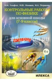 Книга Контрольные работы по физике для основной школы  Контрольные работы по физике для основной школы