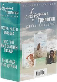"Книга ""<b>Лазурная трилогия Кэрри Лонсдейл</b> (комплект из 3 книг ..."