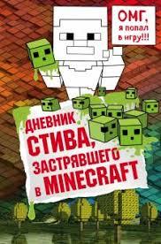 """Книга: """"<b>Дневник</b> Стива. Книга 1. застрявшего в <b>Minecraft</b>"""". Купить ..."""