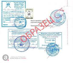 Легализация диплома Консульская легализация димлома в Украине Легализация диплома пример